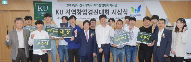 [반달소프트]건국대, '지역창업경진대회' 시상식 개최